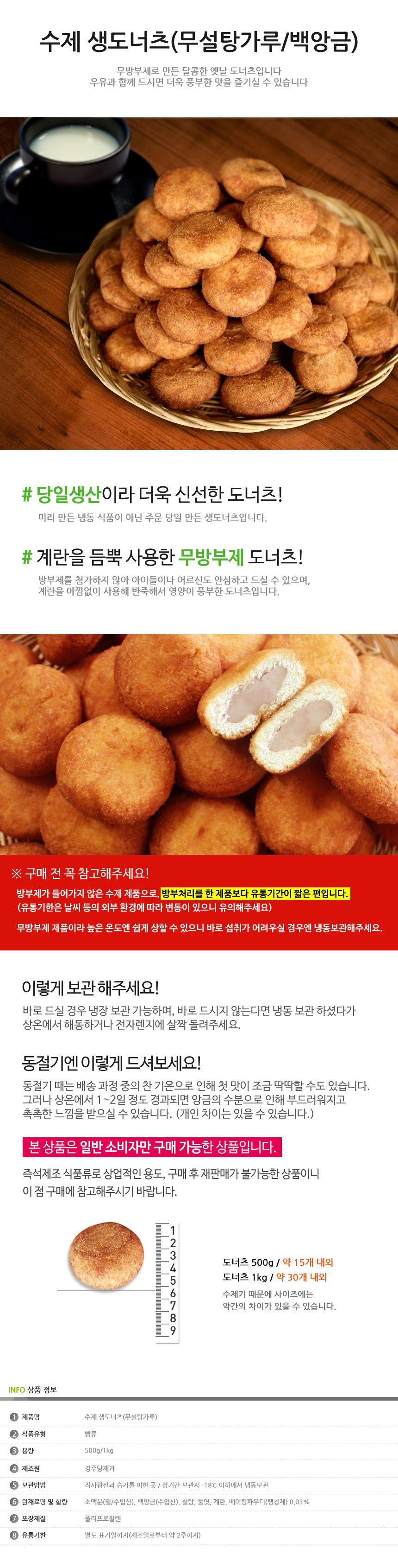 Production aid Handmade Doughnuts 700g Gyeongju Breads