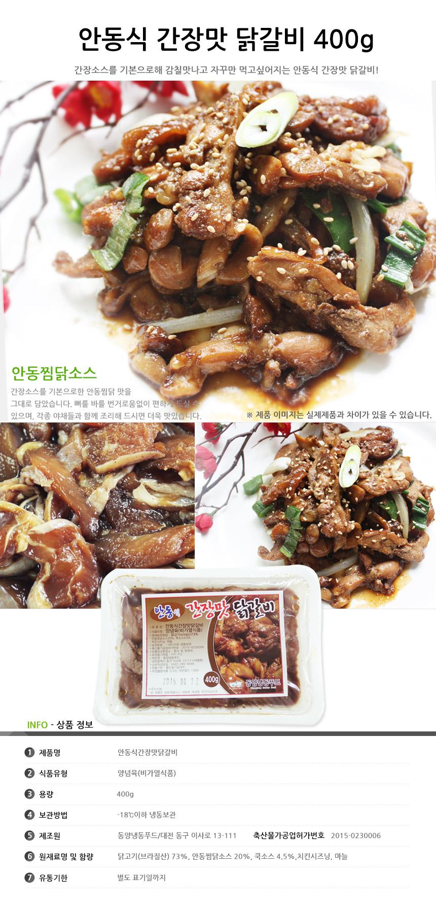 안동식간장맛닭갈비